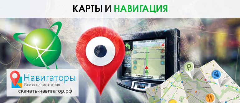 Карты и навигация