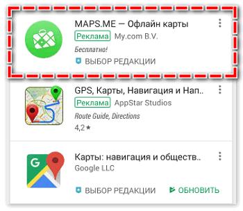 Кликнуть по значку Maps.Me