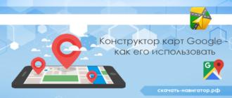 Конструктор карт Google - как его использовать