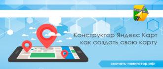 Конструктор Яндекс Карт - как создать свою карту