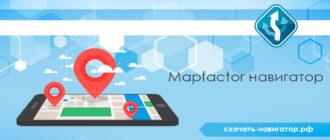 Mapfactor навигатор