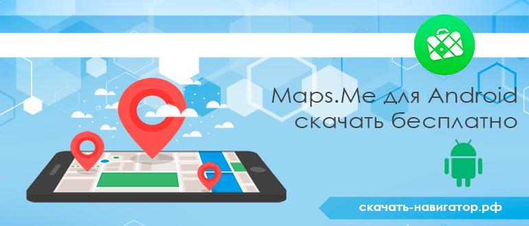 Maps.Me для Android скачать бесплатно