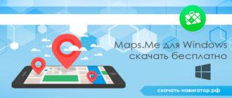 Maps.Me для Windows - скачать бесплатно