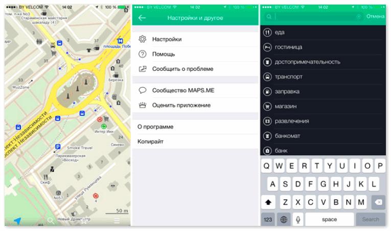MAPS.ME навигатор на смартфон