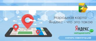 Народная карта Яндекс - что это такое