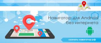 Навигатор для Android