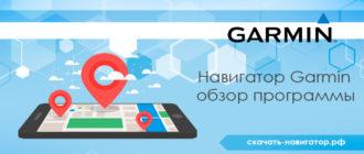 Навигатор Garmin обзор программы