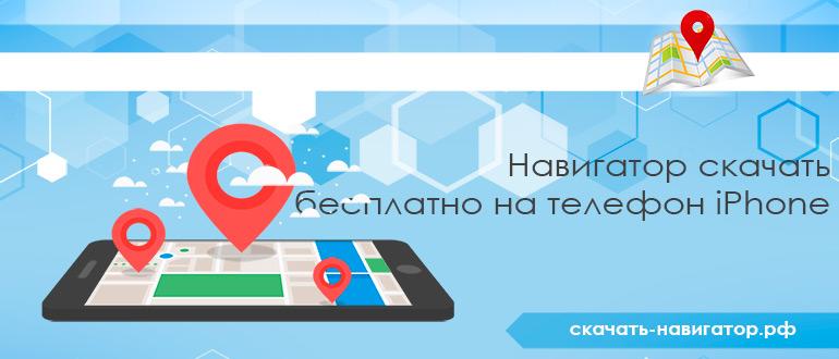 Навигатор скачать бесплатно на iPhone