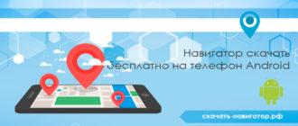 Навигатор скачать бесплатно на телефон Android