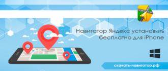 Навигатор Яндекс скачать и установить бесплатно для iPhone