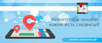 Навигаторы онлайн какие есть сервисы