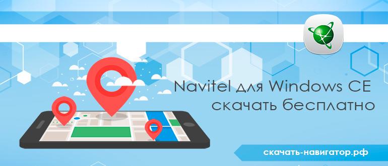 Navitel для Windows CE скачать бесплатно