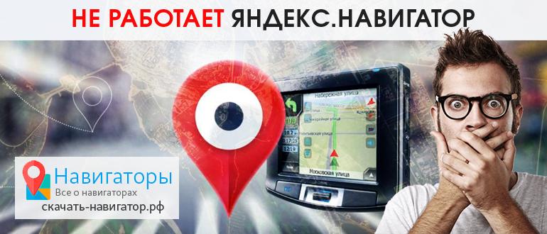 Не работает Яндекс.Навигатор