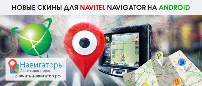 Новые скины для Navitel Navigator на Android