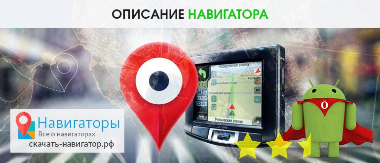 Описание навигатора