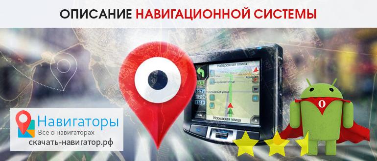 Описание навигационной системы