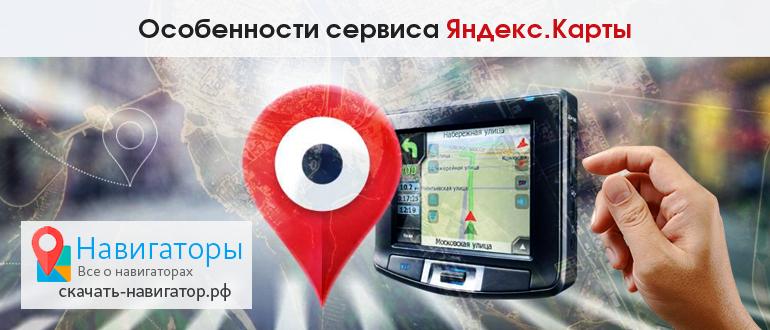 Особенности сервиса Яндекс.Карты