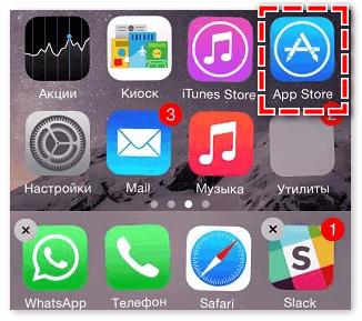 Открыть App Store