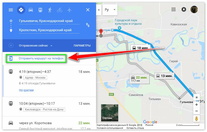 Отправить маршрут на телефон с Гугл карты