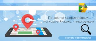 Поиск по координатам на карте Яндекс - инструкция