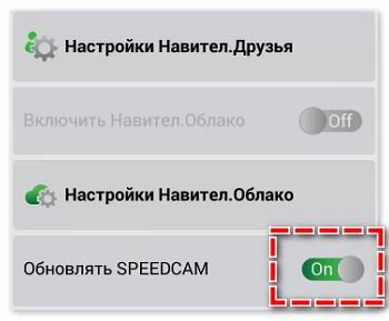 Поставить обновление для Speedcams