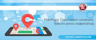 Prestigio GeoVision скачать бесплатно навигатор