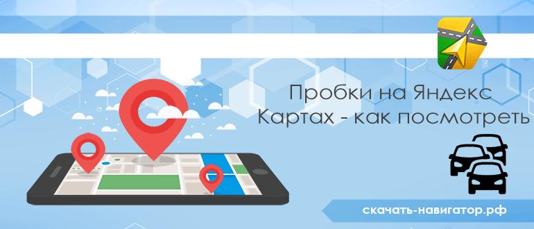 Пробки на Яндекс Картах - как посмотреть