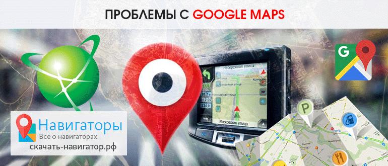 Проблемы с Google Maps