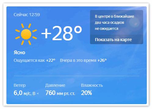 Прогноз погоды на сайте Яндекс Погода