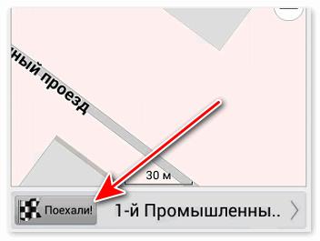 Проложить маршрут