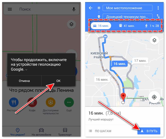 Проложить маршрут в Гугл Картах
