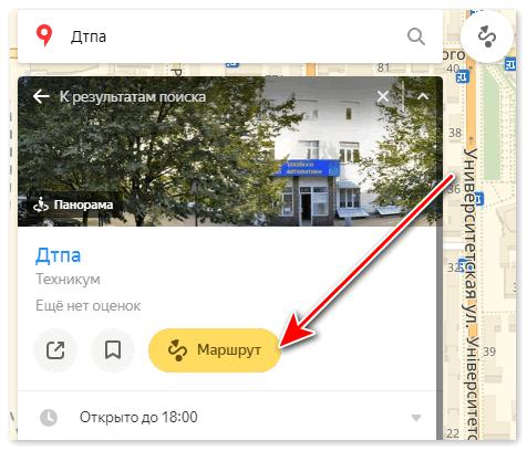 Проложить маршрут в Яндекс картах