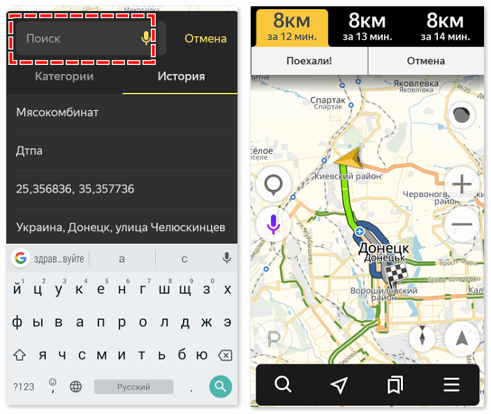 Проложить маршрут в Яндекс Навигаторе