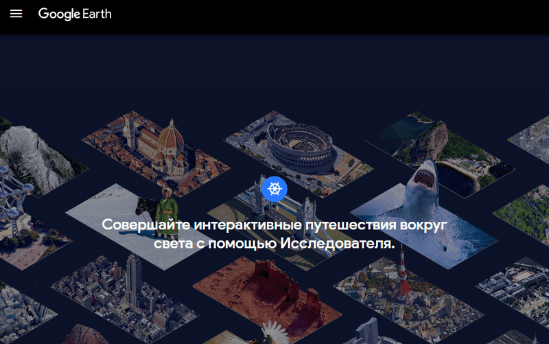 Сайт Google Earth