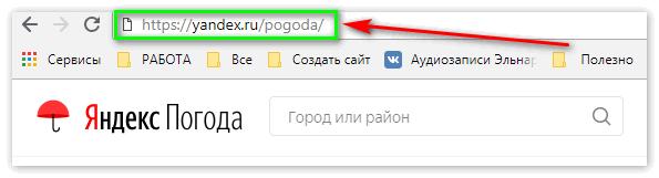 Сайт Яндекс Погода