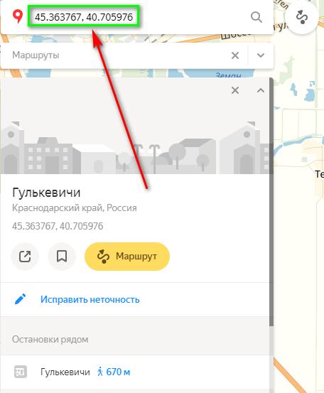 Широта и долгота - поиск на карте Яндекс
