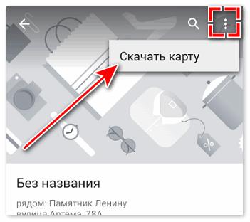 Скачать карту для Гугл навигатора