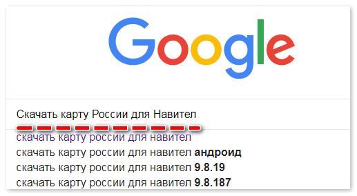 Скачать карту России Навител