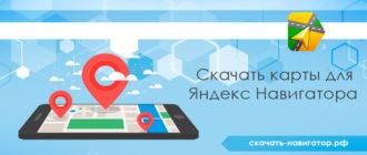 Скачать карты для Яндекс Навигатора