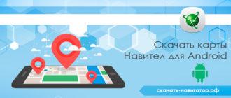 Скачать карты Навител для Android