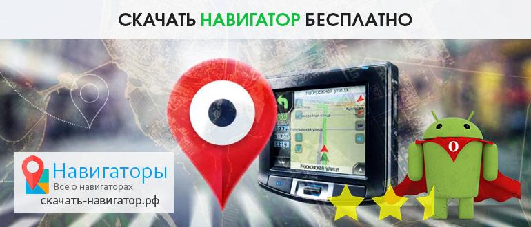 Скачать навигатор бесплатно