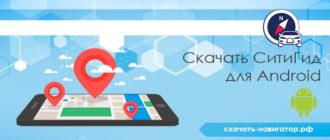 Скачать СитиГид для Android