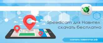 Speedcam для Навител скачать бесплатно