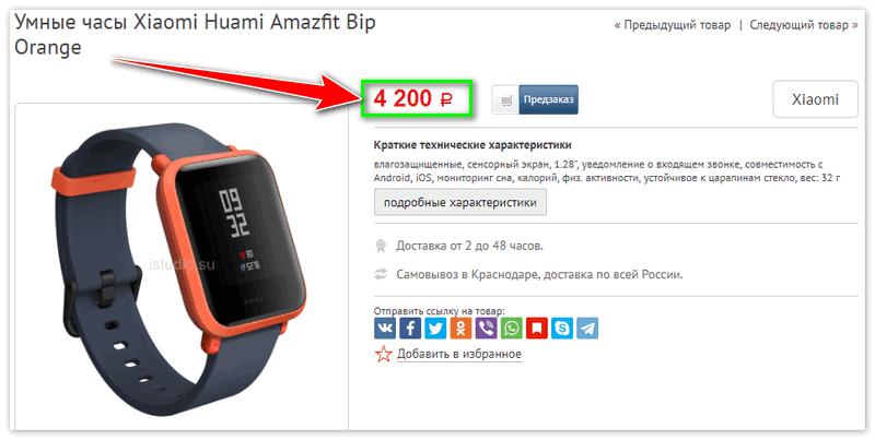 Стоимость Amazfit Bip
