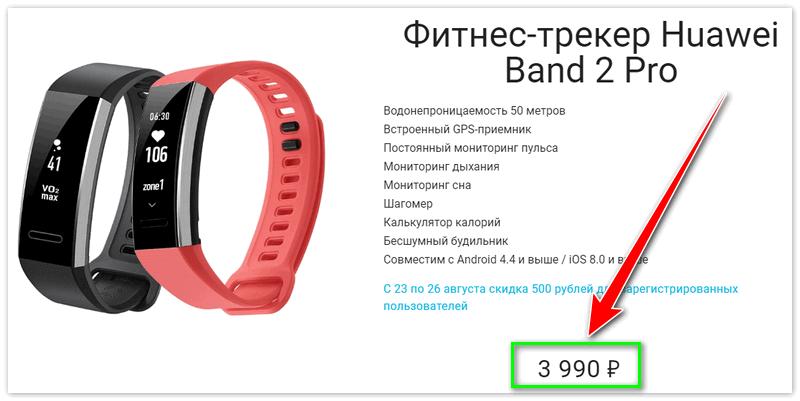Стоимость Huawei Band 2 Pro