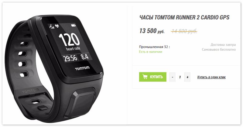 Стоимость TomTom Runner Cardio