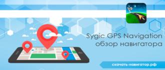 Sygic GPS Navigation обзор навигатора