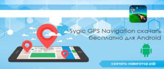 Sygic GPS Navigation скачать бесплатно для Android
