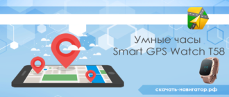 Умные часы Smart GPS Watch T58