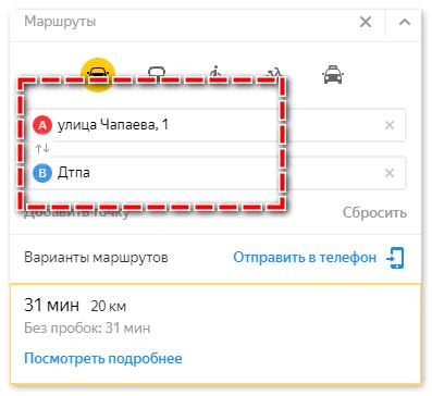 Установить адреса в Яндекс картах